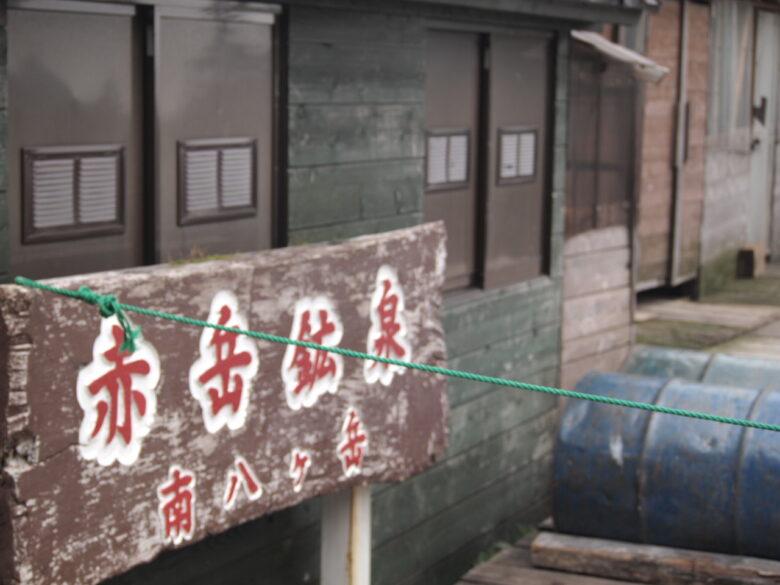 渋の湯バス停~黒百合ヒュッテ(泊)~天狗岳~硫黄岳~赤岳鉱泉
