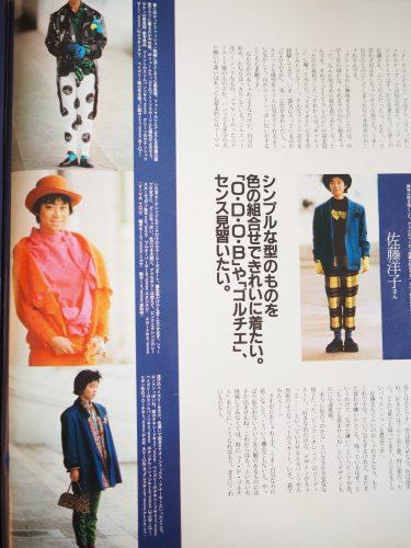 1980年代ファッション an・an アンアン ゴルチエ