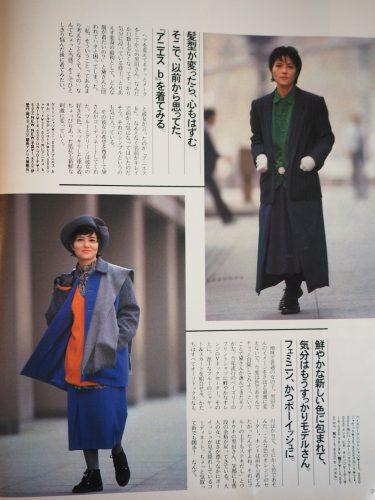 1980年代ファッション an・an アンアン アニエスベー メンズビギ