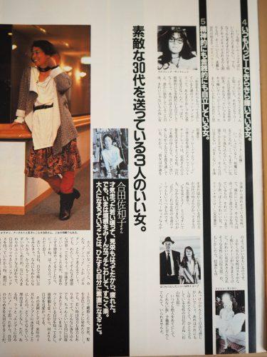 1980年代 合田佐和子