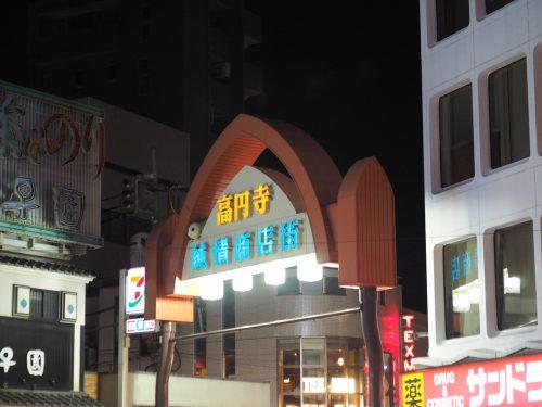 東京百景 又吉直樹 高円寺の風景