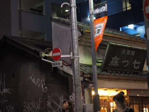 東京百景 又吉直樹 高円寺中通り商店街