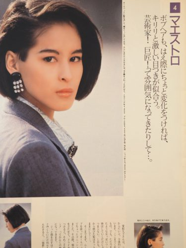 1972年 an・an ELLE JAPON
