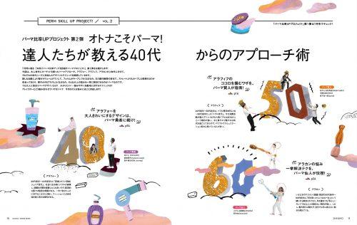 パーマ ストレート デジタル 美容室 高円寺 阿佐ヶ谷 中野