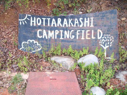 ほったらかしキャンプ場 ほったらかし温泉