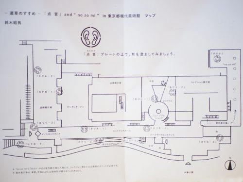 鈴木昭男 Akio Suzuki