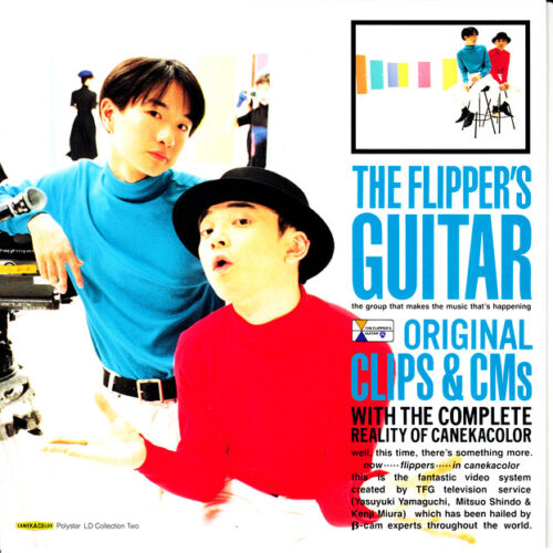 フリッパーズ・ギター The Flipper's Guitar